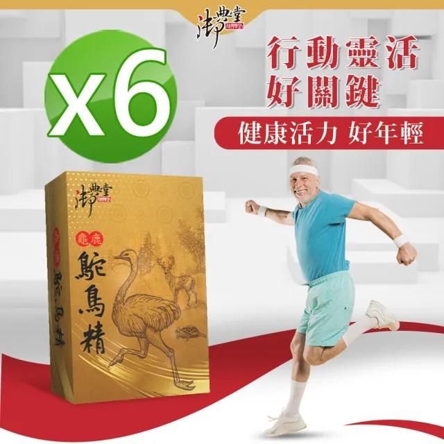 【御典堂】龜鹿鴕鳥精膠囊30粒x6盒(關節勇固 增加骨質密度 強健關節)