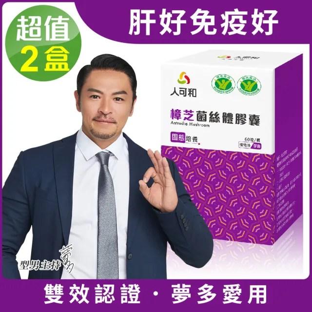【人可和】國家三認證樟芝60粒x2瓶(護肝免疫力雙效認證更勝雞精瑪卡)