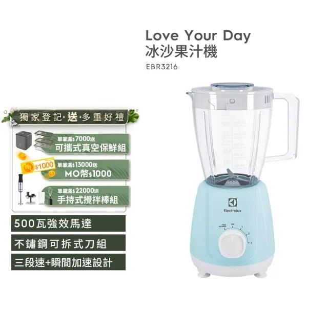 【Electrolux 伊萊克斯】伊萊克斯 Love Your Day冰沙果汁機(EBR3216)