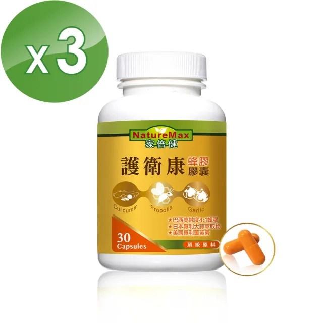 【家倍健】專利巴西蜂膠薑黃大蒜精膠囊(30顆/瓶x3瓶)