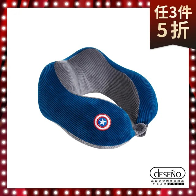 【Deseno】Marvel漫威系列太空記憶枕/頸枕-美國隊長(旅行神器)