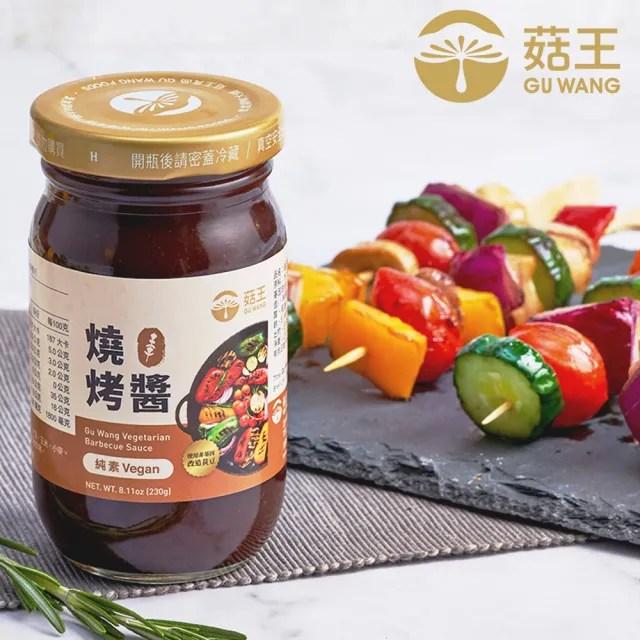 【菇王】素食燒烤醬 230g(全素/非基改黃豆/萬用醃料/拌醬/烤肉)