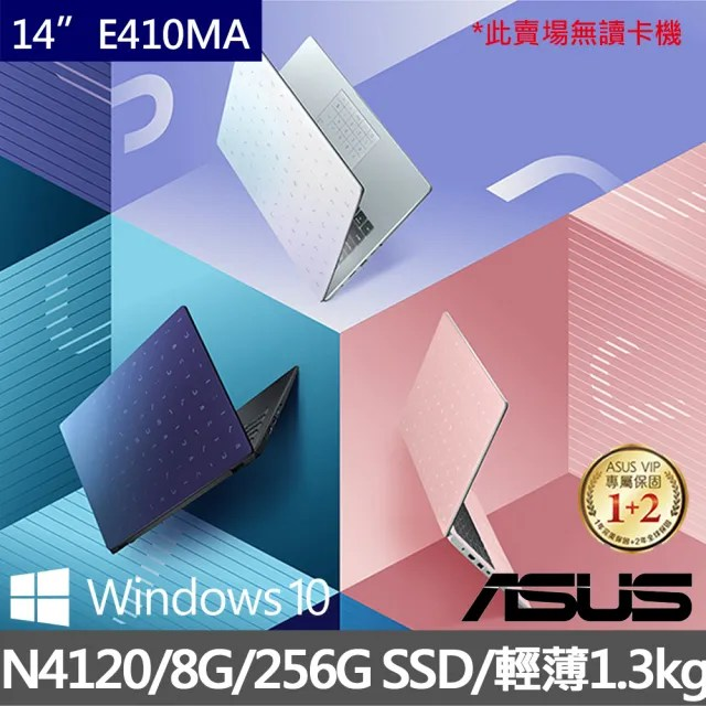 【ASUS獨家行動電源組】E410MA 14吋輕薄筆電(N4120/8G/256G PCIe SSD/Win10)