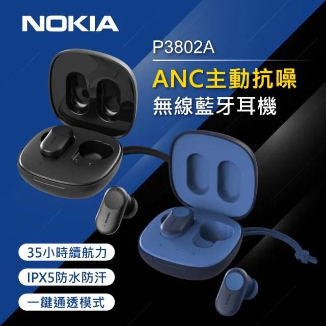 【NOKIA】諾基亞 ANC 主動式降噪真無線耳機(P3802A)