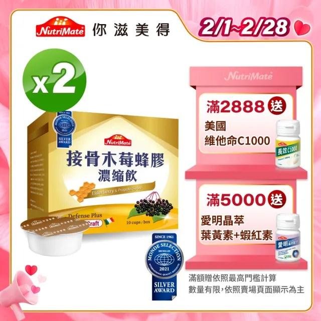 【Nutrimate 你滋美得】接骨木莓蜂膠濃縮飲(10杯/盒-2入)