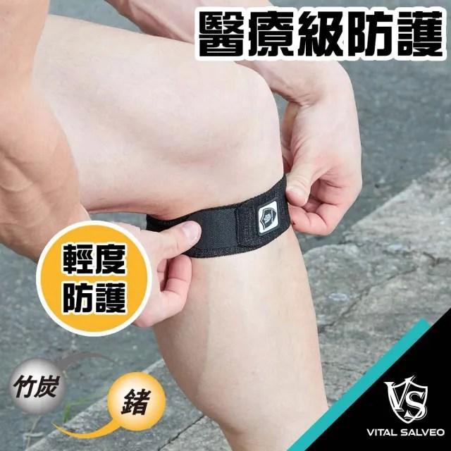 【Vital Salveo 紗比優】鍺能量纏繞式髕骨彈性繃帶 一雙入/黑色(遠紅外線護具/可調式彈力繃帶-台灣製造)