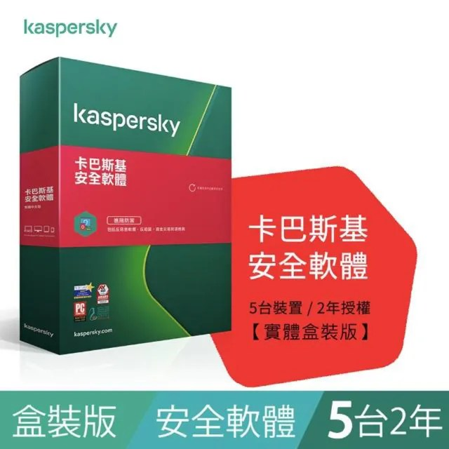 【Kaspersky 卡巴斯基】安全軟體2021 5台裝置/2年授權(2021 KIS 5D2Y盒裝)