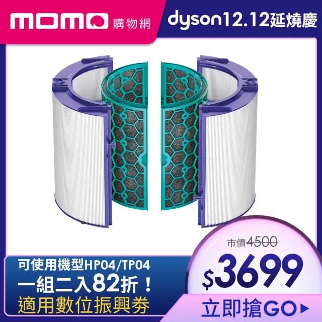 【dyson 戴森】dyson 04 系列 HEPA濾網 +活性碳濾網 共2入(TP04 HP04原廠公司貨 原廠專用配件 濾網)