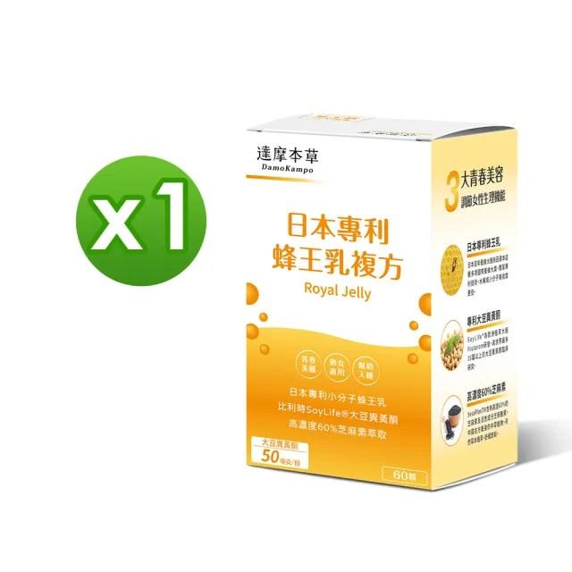 【達摩本草】日本專利蜂王乳x1盒-60顆/盒(調節女性體質、延續青春)