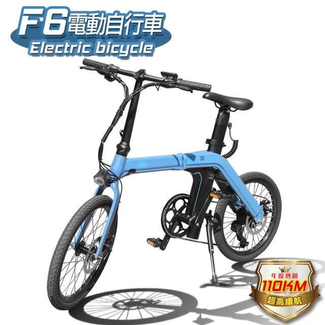 【趣野】FIIDO F6電動折疊自行車 三段騎行模式 7段人力變速 電助力續航110KM(腳踏車 電動車 折疊車 自行車)
