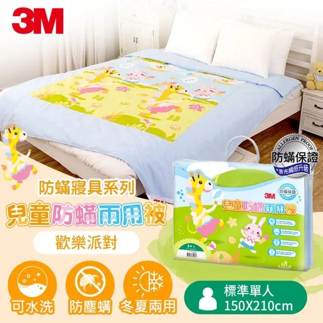 【★3M 防疫升級★可水洗寢具】兒童防蹣兩用被-歡樂派對-單人5X7(可水洗兒童棉被)