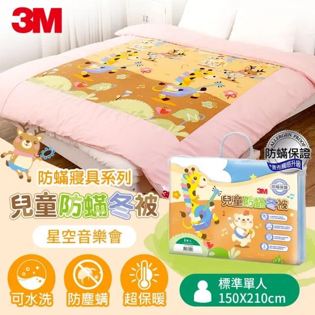 【★3M 防疫升級★可水洗寢具】新一代兒童防蹣冬被-單人(星空音樂會)