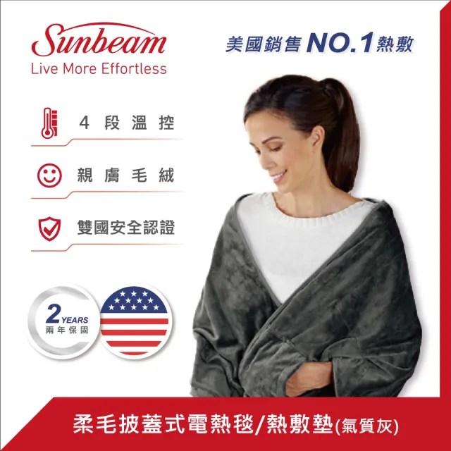 【美國Sunbeam夏繽】柔毛披蓋式電熱毯/熱敷墊(氣質灰)