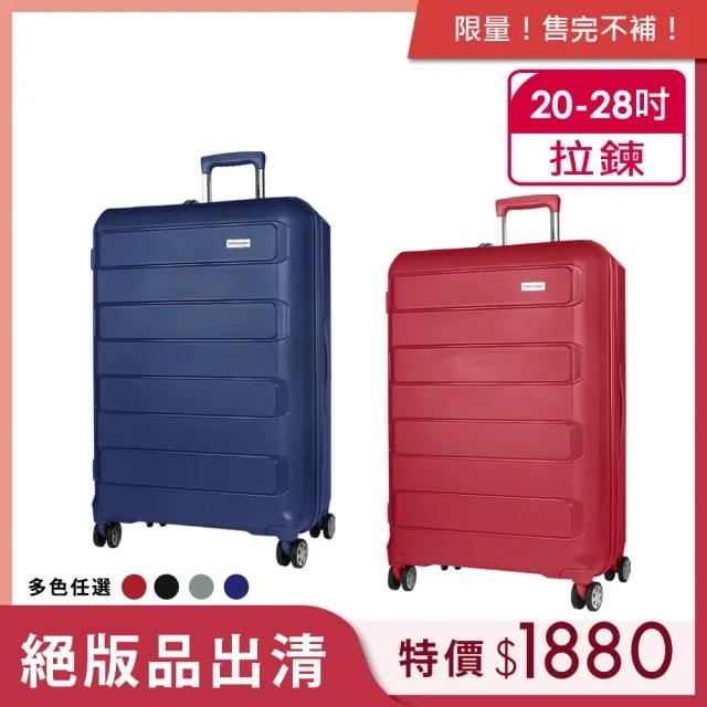 【DUNLOP 登祿普】CLASSIC系列-20-28吋超輕量PP材質防刮行李箱(多色多尺寸任選 DU10142)