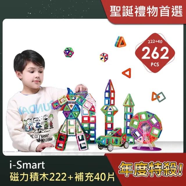 【i-Smart】磁力片積木超值升級組(222+40含擴充件+磁力片)