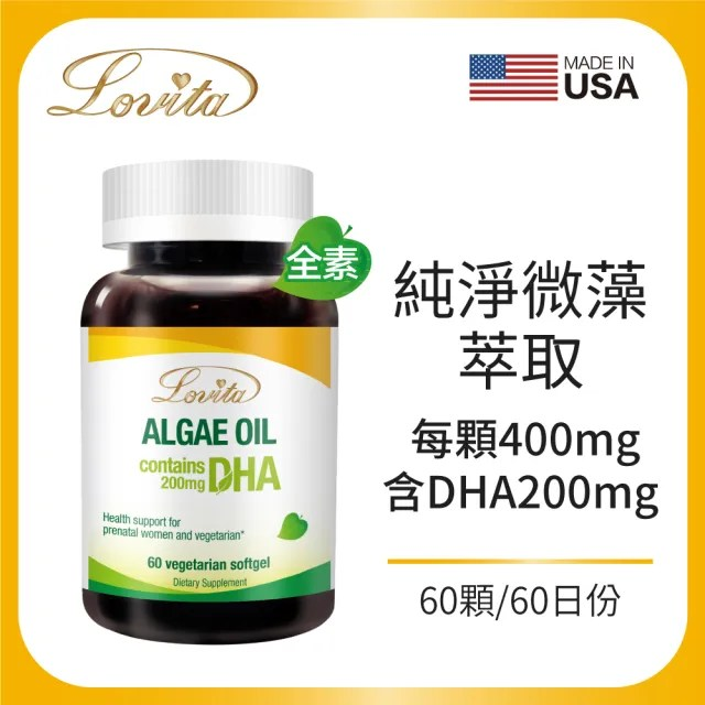 【Lovita愛維他】植物性DHA藻油200mg素食膠囊(孕婦 孕哺兒)