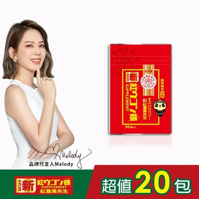 【新紅薑黃先生】加強版30顆x20包(共600顆)