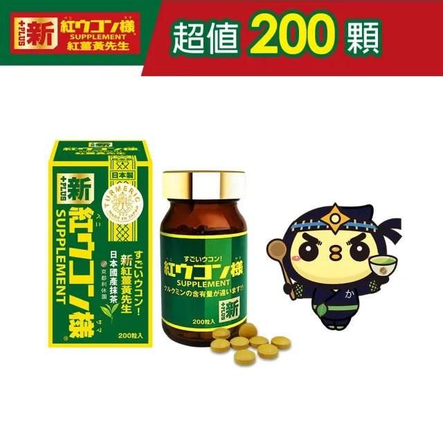 【新紅薑黃先生】美顏升級版(200顆/瓶)