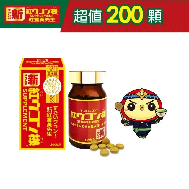 【新紅薑黃先生】加強版(200顆/瓶)