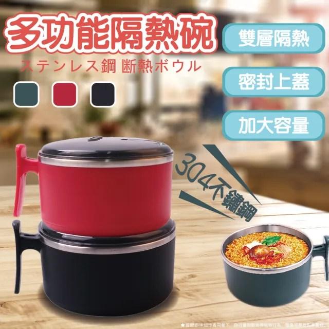 【生活美學】日式304不銹鋼隔熱防燙附蓋泡麵碗(泡麵碗/居家/日式/餐盒/餐具)