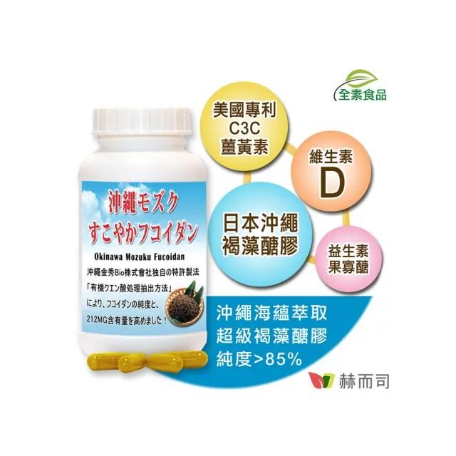 【赫而司】褐藻醣膠PLUS/糖膠60顆/罐(日本沖繩海蘊多醣+美國複合薑黃素+維生素D全素食膠囊病後補養)