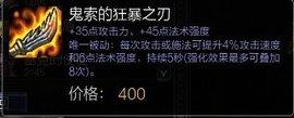 鬼索的狂暴之刃_360百科