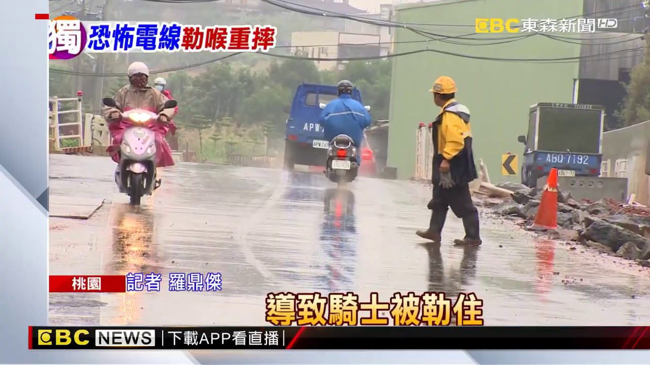 路中橫條電線! 騎士經過慘遭勒喉重摔 @東森新聞 CH51(iLikeEdit 我的讚新聞)