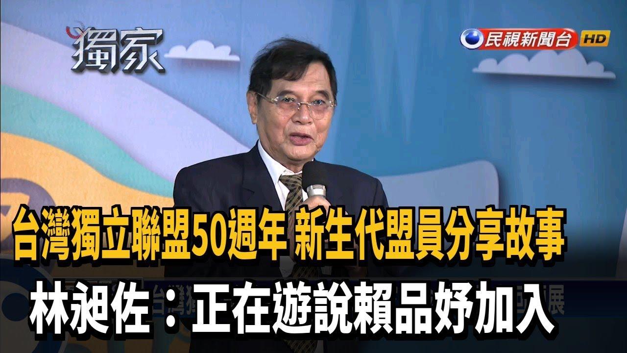 臺灣獨立聯盟50週年 新生代盟員分享故事-民視新聞(iLikeEdit 我的讚新聞)