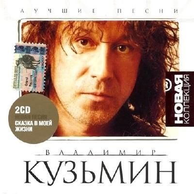 Владимир Кузьмин - Лучшие песни. Новая коллекция (2003)