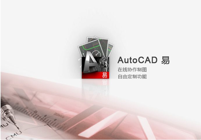 AutoCAD免費網路版 - AutoCAD 易 @ AutoCAD痞客幫 :: 痞客邦