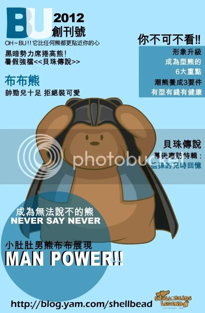 cM,產品,海報,宣傳,shellbeadslegend ,貝珠傳說,雜誌,封面男主角
