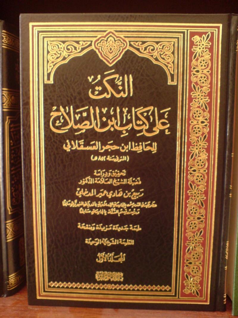 النكت على كتاب ابن الصلاح للحافظ ابن حجر تحقيق الشيخ ربيع المدخلي