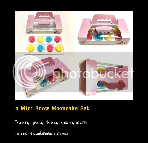 8 Mini Snow Mooncake Set