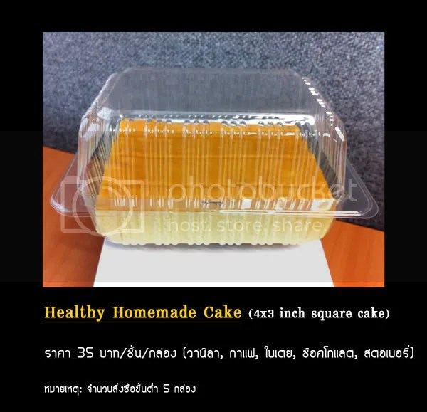 Healthy Homemade Cake