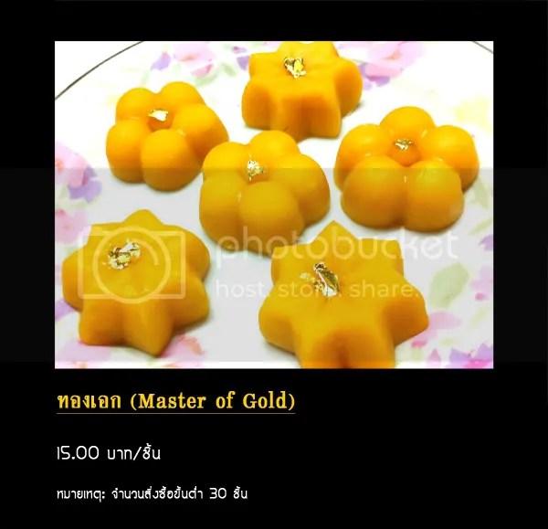 Master of Gold - ขนมทองเอก