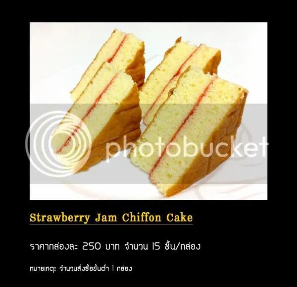 Strawberry Jam Chiffon Cake