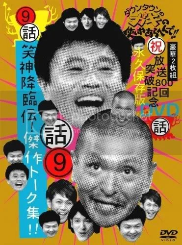 Gaki no tsukai