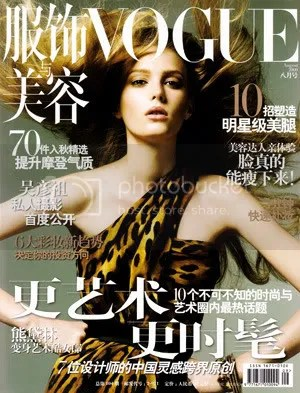 Sigrid is the cover model for Vogue Chinas August issue, I think her pose and expression could be stronger but its pretty solid anyway
