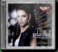 Amal Maher - A'rf Mnen