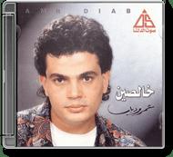 Amr Diab - Khalseen