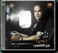 Aziz El Shafhie - Ragea' [Ya Belady]