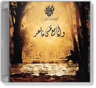 Cairokee - Wana Maa Nafsy Aaed