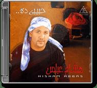 Hisham Abbas - Habibi Dah