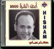 Hisham Abbas - Ard El Sharq