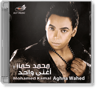 Mohamed Kamal - Aghna Wahed