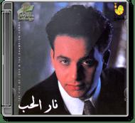 Moustafa Amar - Nar El Hob