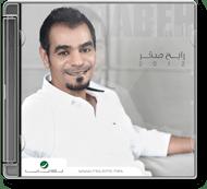 Rabeh Sakr - 2012 Mini Album