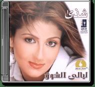Shaza - Layali El-Sho'