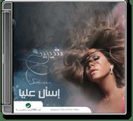 Sherine - Es'al Alaya