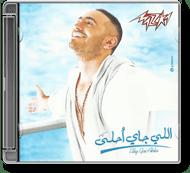 Tamer Hosny - Elly Gai Ahla